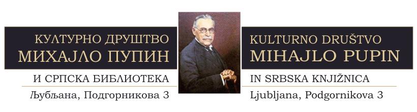 КД Михајло Пупин