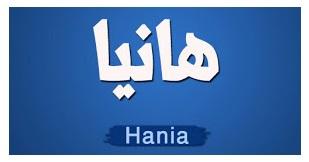 عن هانيا