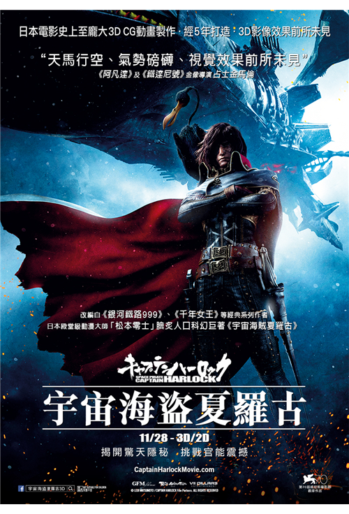 Download Anime Space Pirate Captain Harlock (2013) BluRay