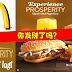 你发财了吗? McDonald's经典发财汉堡包又来啦!