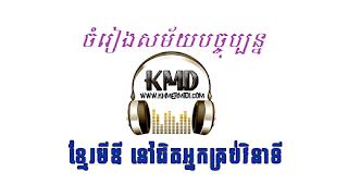 Khmer Midi2
