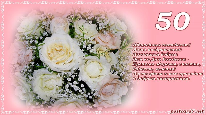 Короткое поздравление с юбилеем 50 лет женщине в стихах красивые 51