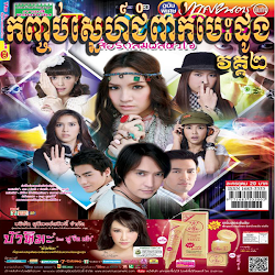 [ Movies ] KanhChob Sne ChomPeak Bedong II - Khmer Movies, Thai - Khmer, Series Movies
