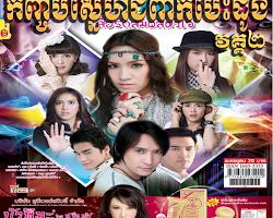 [ Movies ] KanhChob Sne ChomPeak Bedong II - Khmer Movies, Thai - Khmer, Series Movies