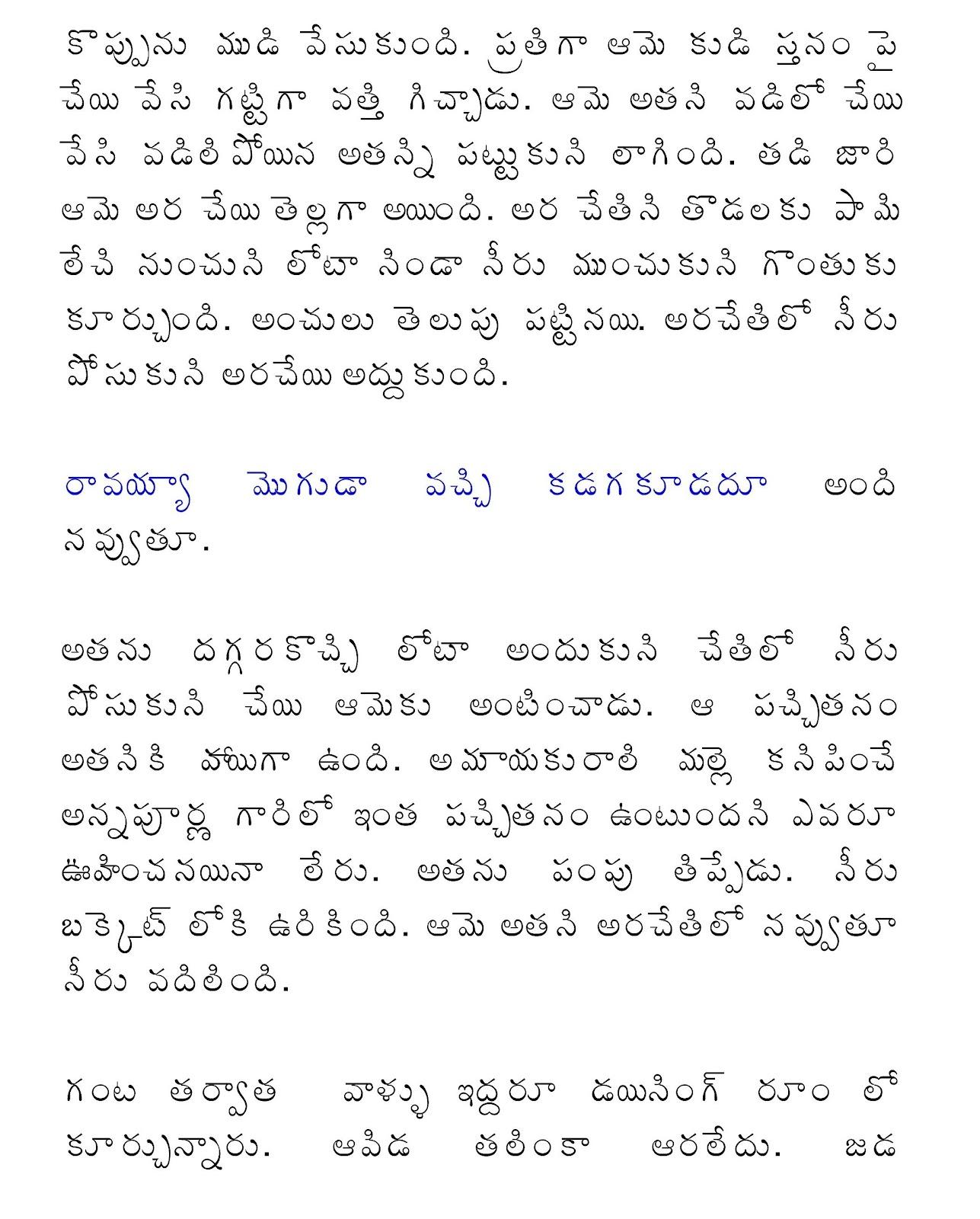 Telugu Sex Stories English Font
