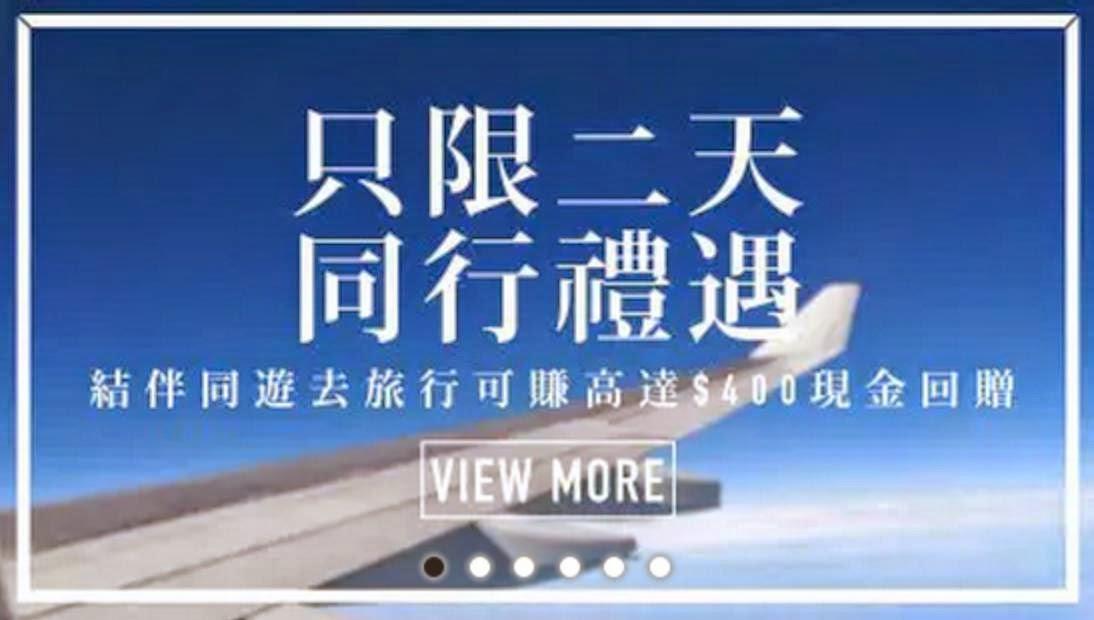 Zuji限時2日機票/套票現金回贈2至4人同行,回贈$200至$400,限時2日。