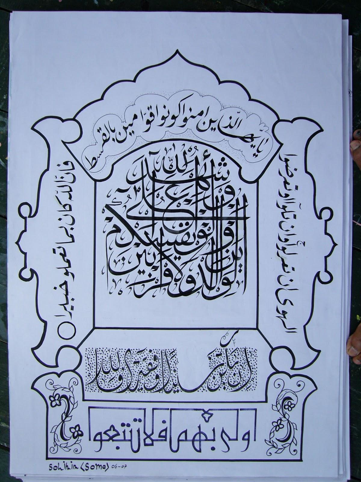 Berikut ini beberapa contoh koleksi Khat Naskhi . :