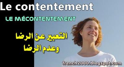 Exprimer son contentement et son mécontentement  أكثر من 50 جملة للتعبير عن الرضا وعدم الرضا