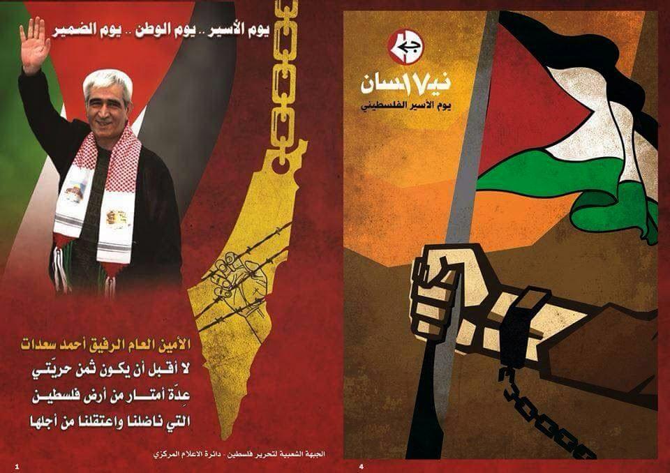 Filistinli Tutsaklarla Dayanışma