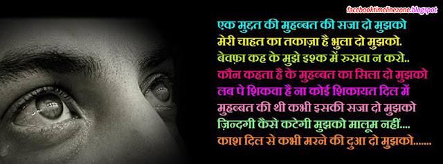 ... Sad Hindi Shayari Facebook Timeline Cover | Bewafai Shayari Fb Covers