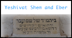 Yeshivat Shem and Ever