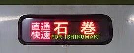 直通快速 石巻行きキハ110系側面