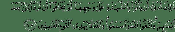 Surat Al-Maidah Ayat 108