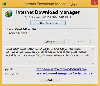 برنامج Internet Download Manager 6.19 build 2 final full Crack آخر اصدار