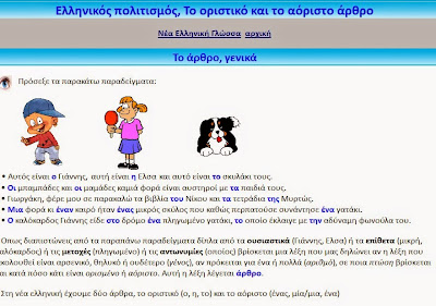 http://users.sch.gr/ipap/Ellinikos%20Politismos/Yliko/Theoria%20Nea/oristiko_aoristo_arthro.htm
