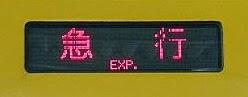 西武新宿線 急行 玉川上水行き 新2000系