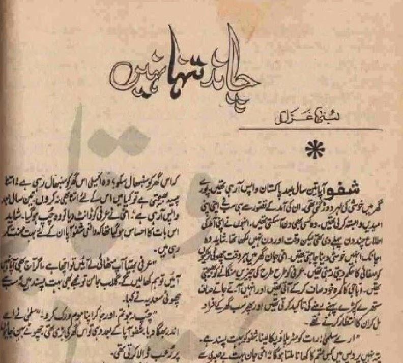 Free download Chand tanha nahe Urdu novel by Lubna Ghazal pdf.