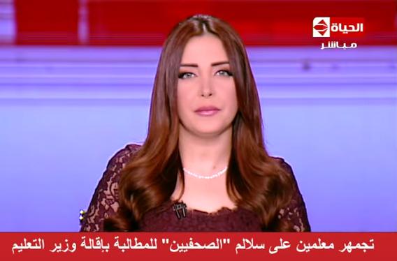 """رسمياً  - وزارة التربية والتعليم """" ترد """" على مطالب المعلمين بعد تظاهرة الامس"""