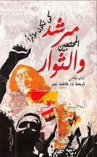 مرشد المحتجين والثوار - آيدان ريكتس pdf