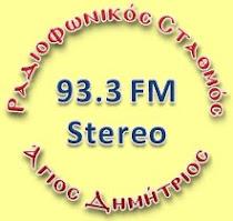 Radio St Dimitri