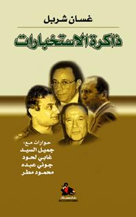 كتاب ذاكرة الاستخبارات - غسان شربل