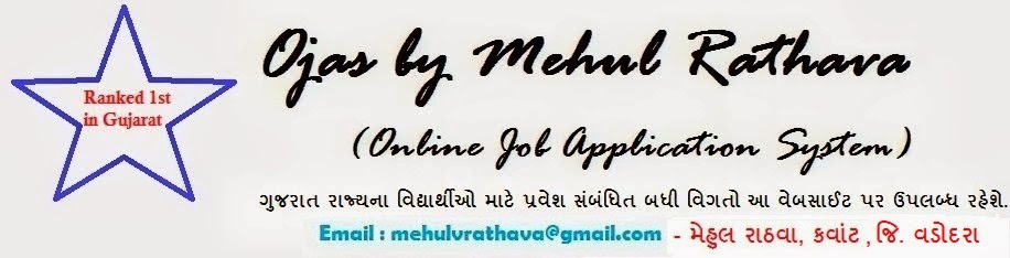 ojas.guj.nic.in - Online Job Application System(Gujarat State)