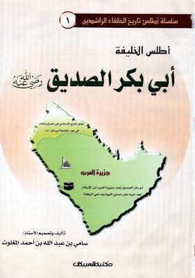 أطلس أبي بكر الصديق - سامي المغلوث pdf