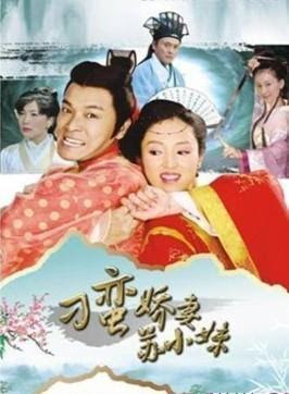 Hongkong Drama, Little Miss Unreasonable