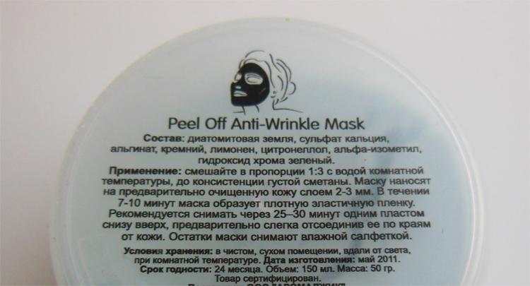 маска с активированным углем от черных точек