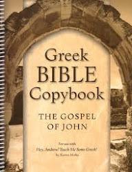 Bible Junani