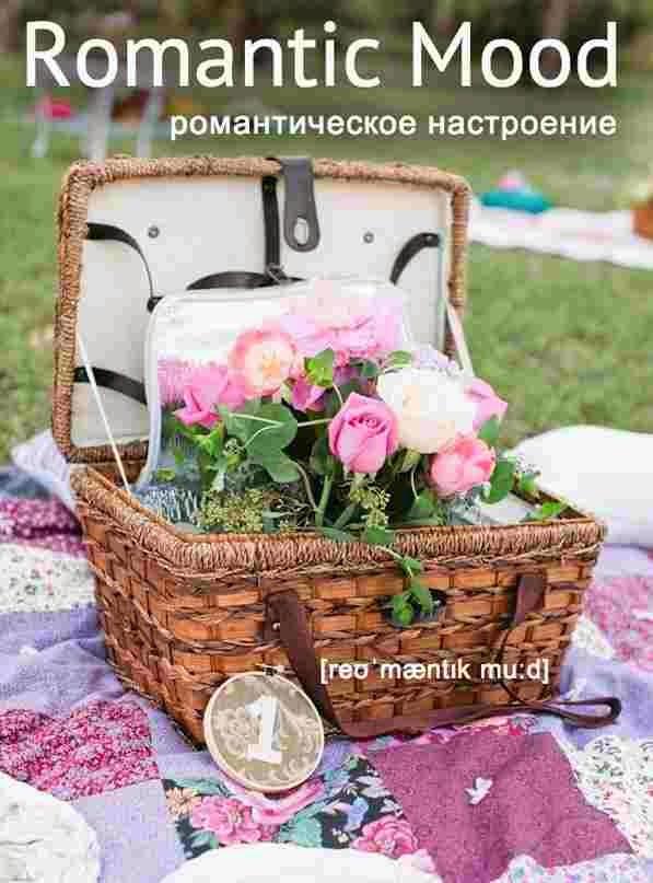 """Новые слова """"Picnic"""" и немного романтики (new vocabulary)"""