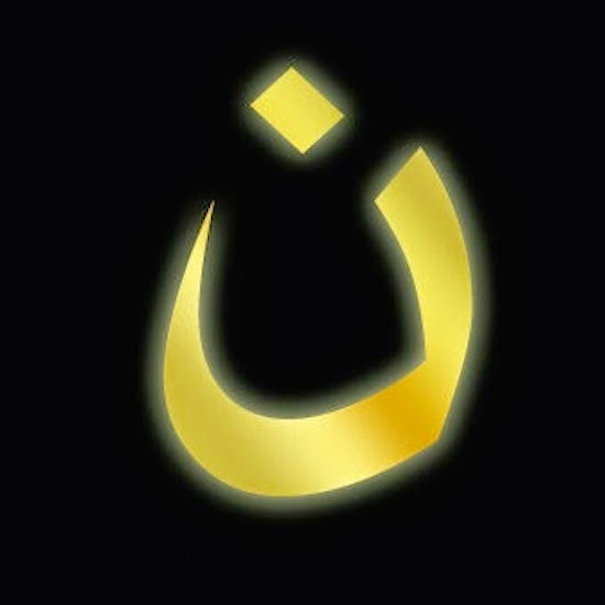 In Union with Persecuted Christians (Arabic for Nazarene)