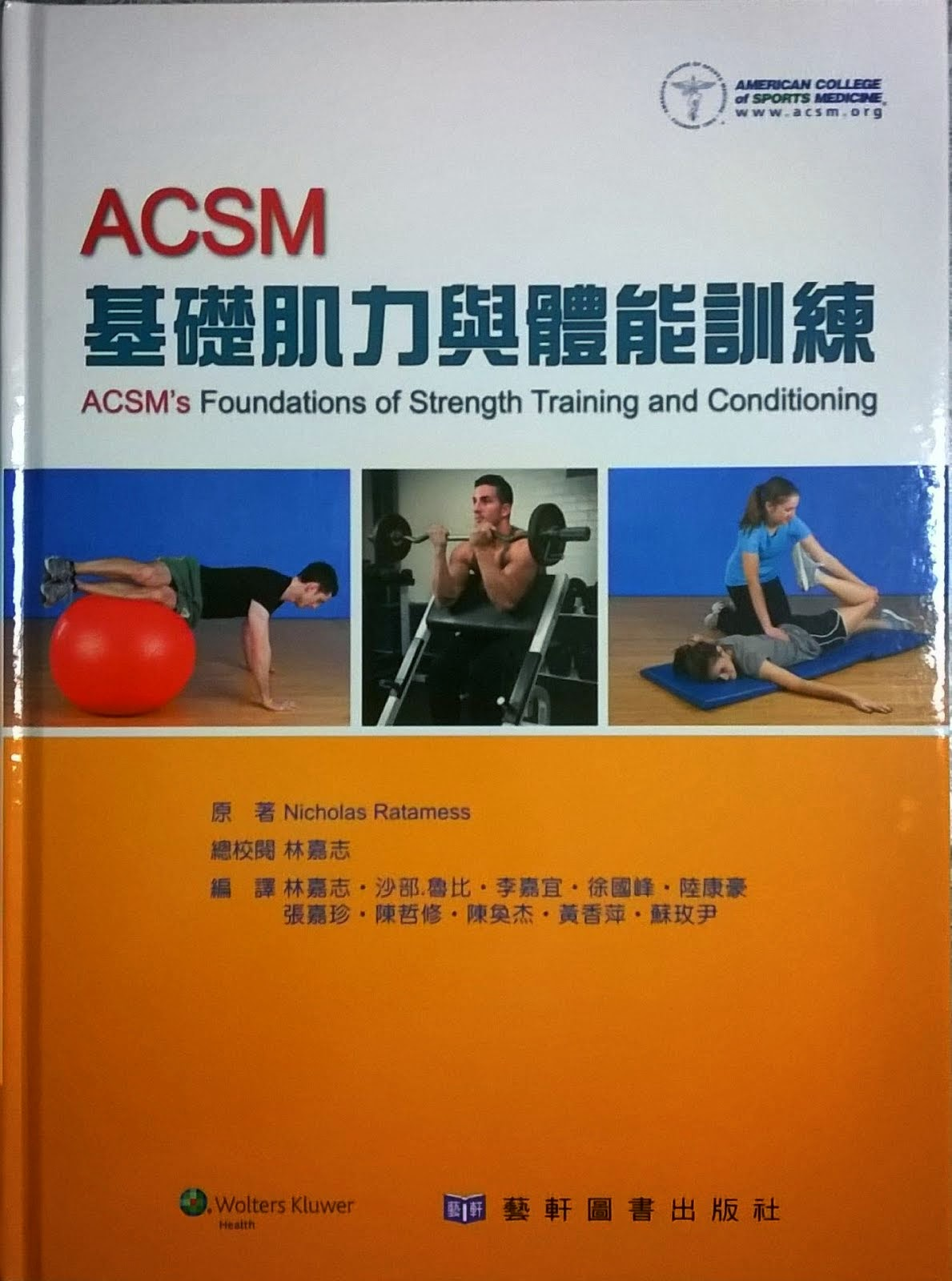 《ACSM基礎肌力與體能訓練》