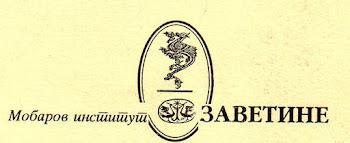 ЗАВЕТИНЕ:  Мобаров институт