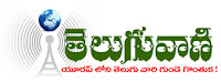 Teluguvani Radio