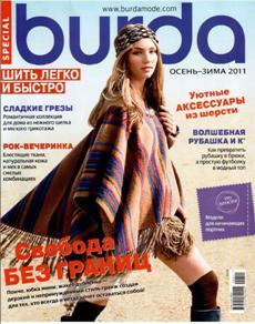 Burda Special №4 2011 Шить легко и быстро