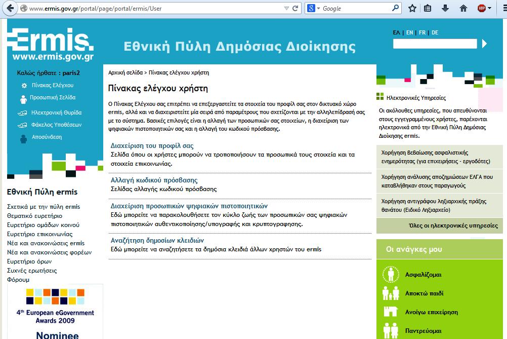 http://www.ermis.gov.gr/portal/page/portal/ermis/User