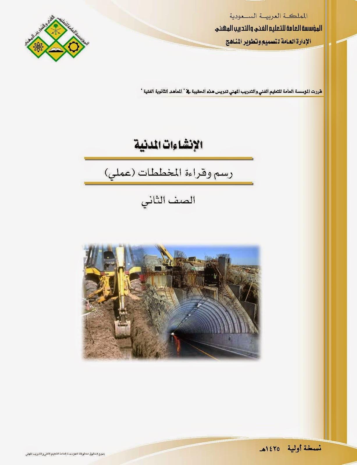 كتاب الإنشاءات المدنية: رسم وقراءة المخططات ( عملي )