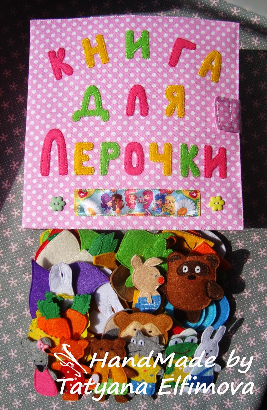 Развивающие книжки Татьяны Елфимовой