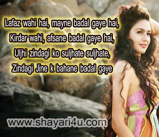 Hindi Love Shayari - Lafaz Wahi Hai