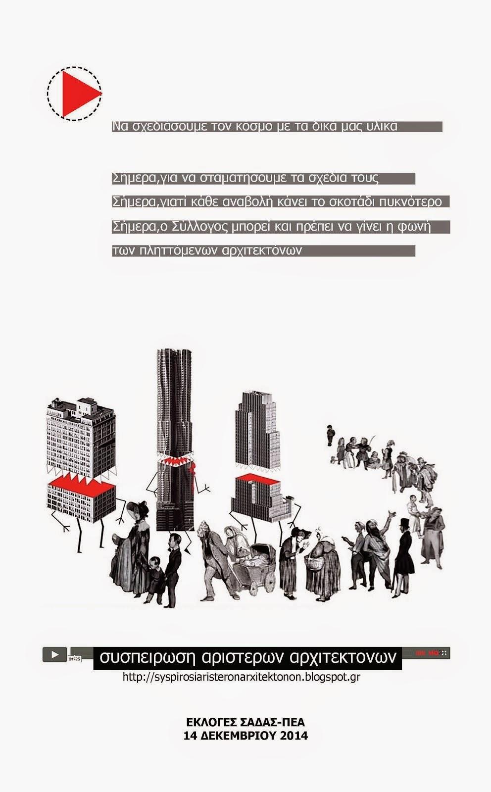 ΠΡΟΕΚΛΟΓΙΚΗ ΔΙΑΚΗΡΥΞΗ της - συσπείρωσης αριστερών αρχιτεκτόνων - Eκλογές ΣΑΔΑΣ ΠΕΑ