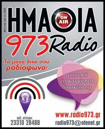 ΡΑΔΙΟ ΗΜΑΘΙΑ 97,3