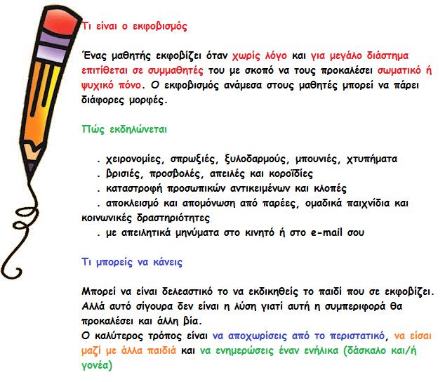 http://www.mikrosanagnostis.gr/thema_6.asp