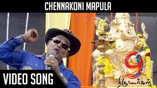 9 Thirudargal _ Tamil Movie _ Chennakoni Mapula _ Video Song _ TrendMusic
