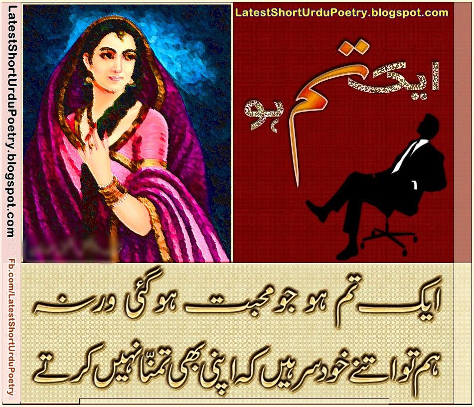 Nakhra Urdu Poetry