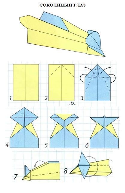 бумажный самолетик 5