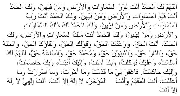 doa tahajud bahasa arab