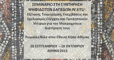 Συντήρηση Ψηφιδωτών Δαπέδων in situ
