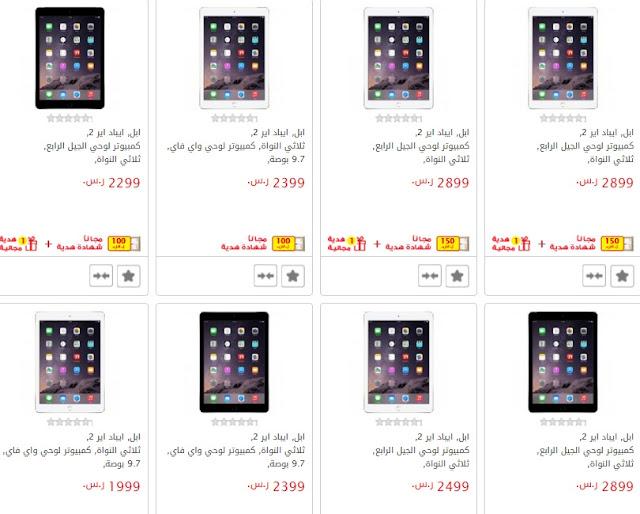 عروض مكتبة جرير على الايباد Apple iPad Air 2 اليوم