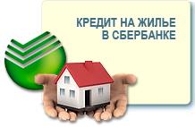 сбербанк ипотека материнский капитал